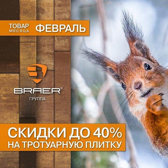 Сезонные распродажи! Товар месяца от Braer! в Старом Осколе